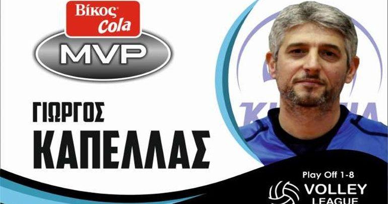 Ο Γιώργος Κάπελας MVP Βίκος Cola της Α΄φάσης των πλέι οφ της Volley League