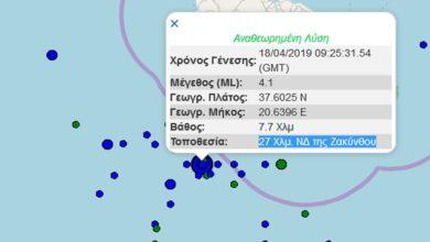 Σεισμός 4,1R νοτιοδυτικά της Ζακύνθου