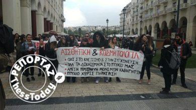 Θεσσαλονίκη: Πορεία φοιτητών κατά του νομοσχεδίου του υπουργείου Παιδείας
