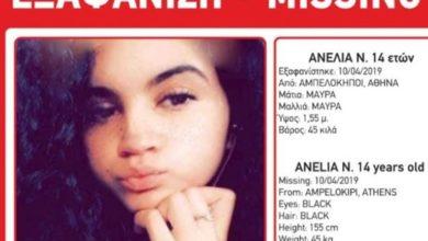 Συναγερμός για την εξαφάνιση 14χρονης από τους Αμπελόκηπους