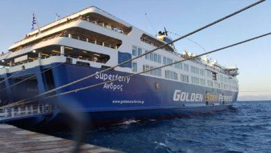 Στο λιμάνι της Ραφήνας λόγω μηχανικής βλάβης επιστρέφει το «Superferry» με 861 επιβάτες