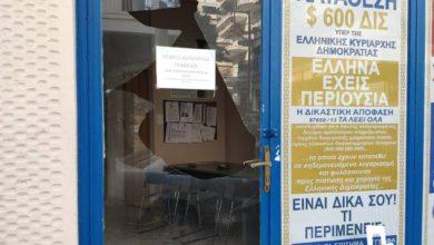Θεσσαλονίκη: Άγνωστοι βανδάλισαν τα γραφεία της «Ελλήνων Συνέλευσις», αλλά άφησαν πίσω τους... κηλίδες αίματος