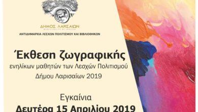 Εγκαινιάζεται η έκθεση ζωγραφικής ενηλίκων των Λεσχών Πολιτισμού του Δήμου Λαρισαίων