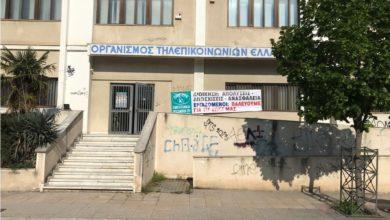 Απεργούν σήμερα και αύριο οι υπάλληλοι του ΟΤΕ στη Λάρισα