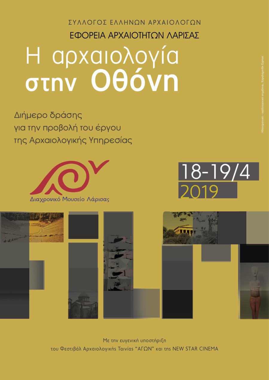 Ξεκινάει αύριο το διήμερο φεστιβάλ αρχαιολογικού ντοκιμαντέρ στη Λάρισα