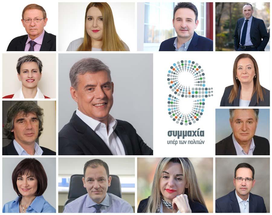Έκλεισε το ψηφοδέλτιο του Κώστα Αγοραστού στην Καρδίτσα