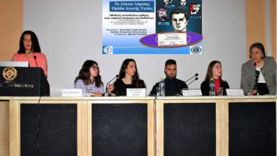 Το 5ο Λύκειο Λάρισας σε διεπιστημονικό Συνέδριο της Εισαγγελίας του Αρείου Πάγου με θέμα «Τεχνολογικές εξελίξεις και Δικαιοσύνη»