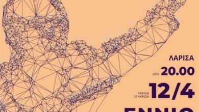 Έκθεση 16 εικαστικών στο WISDOG στη Λάρισα με έργα εμπνευσμένα ENNIO MORRICONE
