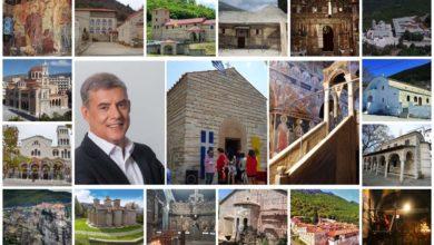Κ. Αγοραστός: Με σεβασμό στην παράδοση, αναδεικνύουμε με ολοκληρωμένο σχέδιο την πολιτιστική μας κληρονομιά