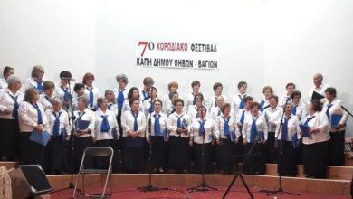 Η Χορωδία του KAΠΗ ΟΠΑΚΠΑ Φαρσάλων συμμετείχε σε Φεστιβάλ στη Θήβα