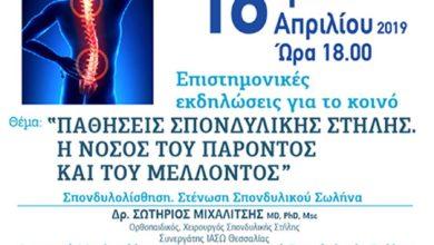 Εκδήλωση του ΙΑΣΩ Θεσσαλίας με θέμα τις παθήσεις της σπονδυλικής στήλης
