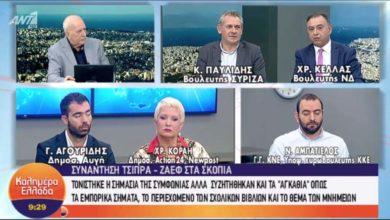 Κέλλας στον ΑΝΤ1, στην εκπομπή «Καλημέρα Ελλάδα»: «Επικοινωνιακό σόου η επίσκεψη Τσίπρα στα Σκόπια»