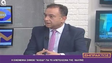 Κέλλας σε τηλεοπτικό σταθμό: Οικονομία και Μακεδονία κρίνουν το αποτέλεσμα των εκλογών