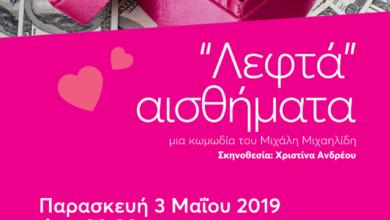 """""""Λεφτά"""" Αισθήματα στις 3 Μαΐου στο Χατζηγιάννειο"""