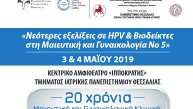 Συμπόσιο στη Λάρισα: Νεότερες εξελίξεις σε HPV & Βιοδείκτες