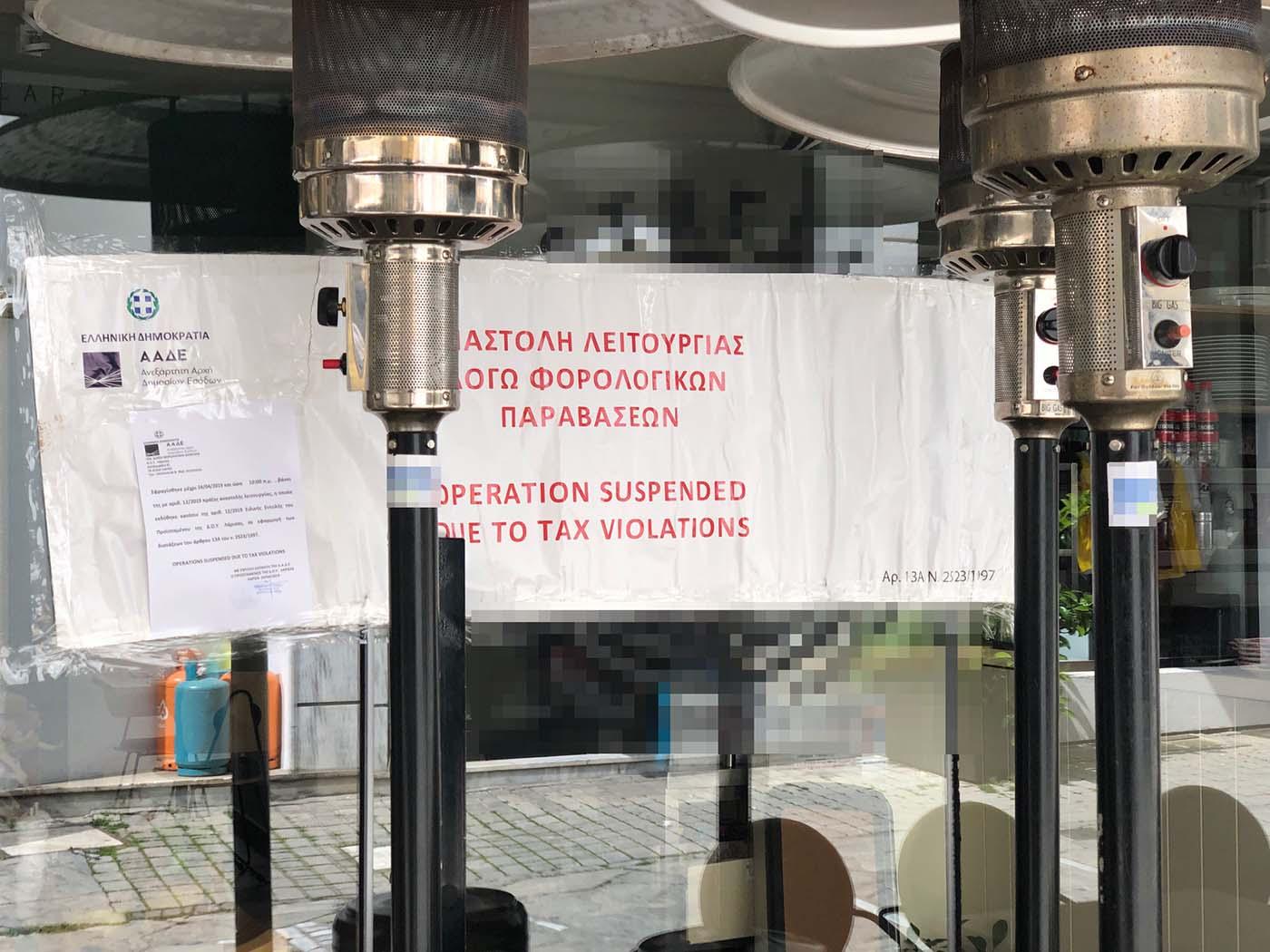 """""""Λουκέτο"""" σε γνωστή καφετέρια στο κέντρο της Λάρισας για φορολογικές παραβάσεις (φωτό)"""
