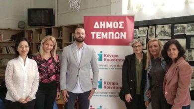 Εκδήλωση με θέμα: «Νεότερα Δεδομένα για τον Καρκίνο» πραγματοποιήθηκε στο Κέντρο Κοινότητας του Δήμου Τεμπών