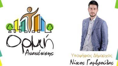Σήμερα η κεντρική ομιλία του Νίκου Γαμβρούλα στη Λάρισα