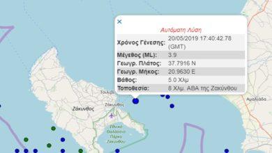Σεισμική δόνηση 3,9R βορειοανατολικά της Ζακύνθου