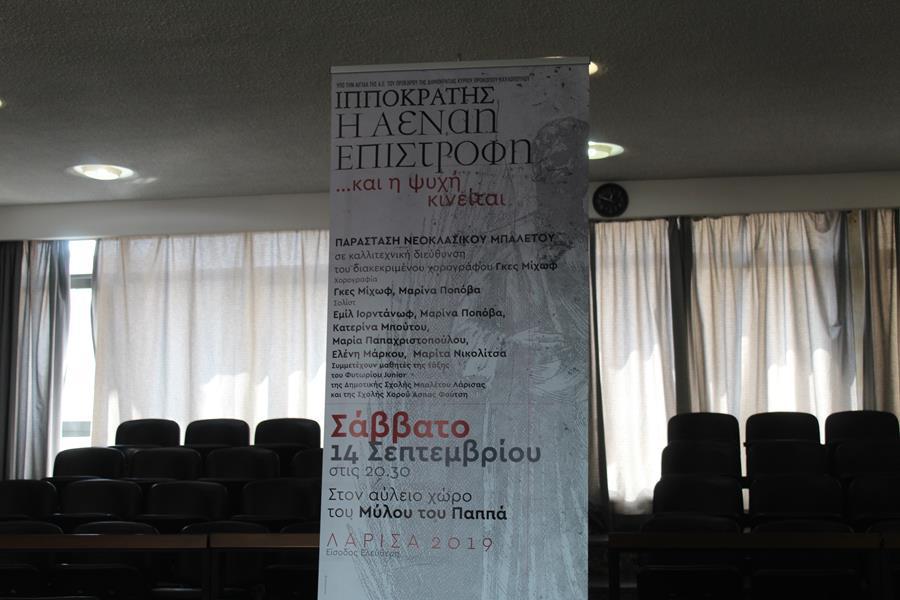 Σπουδαίες Ιπποκρατικές εκδηλώσεις στη Λάρισα με φόντο την ανάδειξη της πόλης ως ιπποκρατική (φωτο)