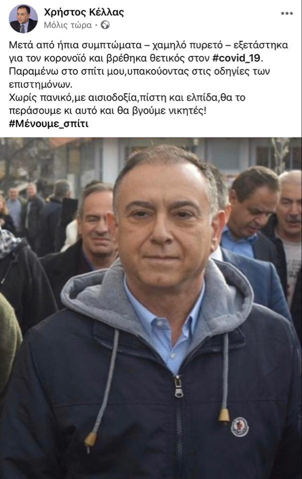 Πρώτο κρούσμα του κορωνοϊού στη Λάρισα ο Βουλευτής Χρήστος Κέλλας