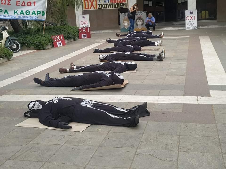 """""""Σκελετοί"""" έξω από το κτήριο της Περιφέρειας στη Λάρισα - Διαμαρτυρία πολιτών για την ΑΓΕΤ (φωτο)"""