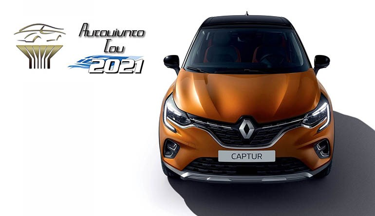 Το Renault Captur είναι το