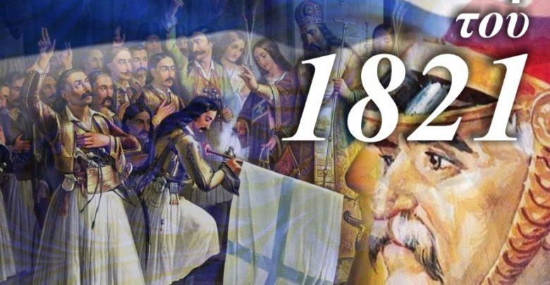 Θήβα: Mε επιτυχία η επιστημονική ημερίδα για τα 200 χρόνια από την Ελληνική Επανάσταση (ΦΩΤΟ)